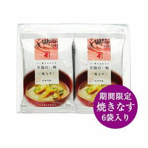 にんべん 焼なすのおみそ汁 6袋セット 【お買得セット】 【無添加】 <常温・O>