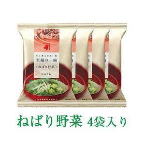 にんべん 【無添加】ねばり野菜のお吸い物 4袋セット <常温・O>