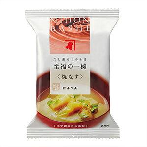 にんべん 【無添加】焼きなすのおみそ汁 1食分 <常温・O>
