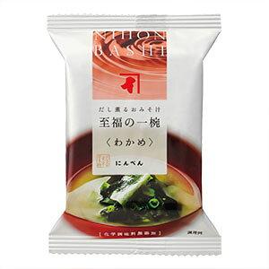 にんべん 【無添加】わかめのおみそ汁 1食分 <常温・O>