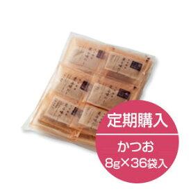 【定期購入】にんべん 本枯鰹節薫る味だし【かつお】8g×36袋入 <常温・O>