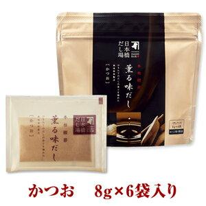 にんべん 本枯鰹節 薫る味だし 【かつお】 だしパック 8g×6袋入 【日本橋だし場】 <常温・O>