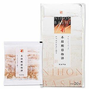 【徳用】 にんべん 本枯鰹節物語 20袋 かつおぶし フレッシュパック <常温・O>