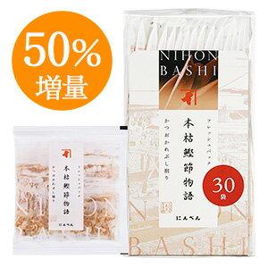 【徳用】 【50%増量】 にんべん 本枯鰹節物語 30袋入り 【かつおぶし】 <常温・O>