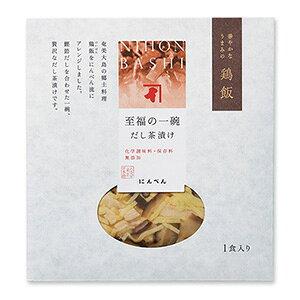にんべん だし茶漬け 鶏飯(1食入り) <常温・O>