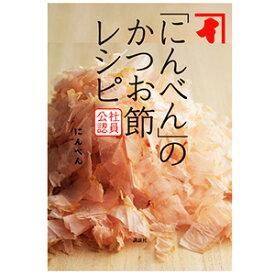 にんべん 社員公認「にんべん」のかつお節レシピ 本 <常温・O>