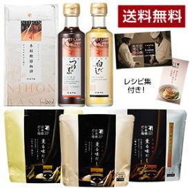 日本橋だしの料理帖セット 「日本橋だしの料理帖」冊子付 【送料無料】<常温・O>