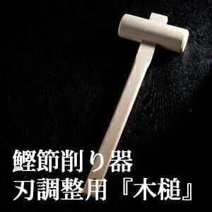 にんべん 木槌 <常温・O>