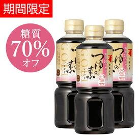 【期間限定】にんべん 糖質70%オフ つゆの素ゴールド(3倍濃厚) 500ml PETボトル 3本セット <常温・O>