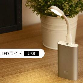 『クリックポスト発送!送料無料』 Xiaomi/シャオミ Mi USB LEDライト 5colors モバイル パソコン モバイルチャージャー用 モバイルバッテリー用 USB充電器用 緊急時 非常灯 USBライト 正規品 並行輸入品