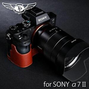 『訳あり品』TP Original/ティーピー オリジナル Leather Camera Body Case レザーカメラボディケース for SONY α7SII/α7RII/α7II用オシャレ本革カメラケース EZ Series Brown(ブラウン) ILCE-7SM2 ILCE-7RM2 ILCE-7M2
