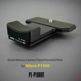 LIM'S Quick Release Camera Tripod Dovetail Plate for Nikon P1000 PL-P1000T ニコン P1000用 クイックリリースプレート アルカスイス互換 Aluminum 6061 高級 高品質 安定 おしゃれ かっこいい カメラアクセサリー リムズ 日本正規販売店