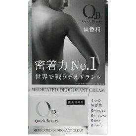 リベルタ QB薬用デオドラントクリームW 30g