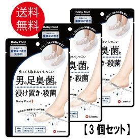 【メール便送料無料】リベルタ ベビーフット 重曹浸け置き洗浄剤 メンズ 2回分 3個セット(医薬部外品)