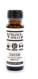 ダチョウ抗体 抗菌・除菌スプレーV BLOCK SPRAY 50mL(詰め替え用)