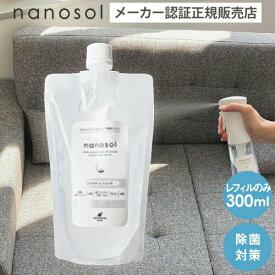 【即納】nanosol ナノソル CC 300ml ※詰め替え
