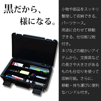 80-A43小物収納パーツケース360黒ブラックモノトーンDIY工具文具収納収納ケース収納ボックスキャンプ蓋付きふた付【送料無料】