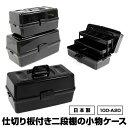 【特価】100-A20モノトーン 小物 収納ボックス 黒 ブラック