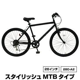280-A2【送料無料】自転車 26インチ マウンテンバイク 黒 ブラック モノトーン