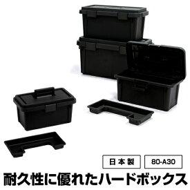 80-A30黒 ブラック モノトーン 収納 工具箱 380 DIY アウトドア 工具 カー 用品 工具ケース 容器 収納ケース 収納ボックス ガーデニング キャンプ ボックス ケース オシャレ おしゃれ