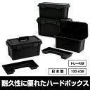 100-A32黒 ブラック モノトーン 収納 工具箱 490 DIY アウトドア 工具 カー 用品