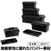 100-A17黒ブラックモノトーン収納工具箱425バンパー樹脂DIYアウトドア工具カー用品