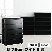 240-A1【送料無料】ブラック収納チェスト5段ワイド