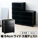 【特価】160-A4黒 ブラック 収納 チェスト ワイド 3段 モノトーン 収納 インテリア オシャレ おしゃれ 可愛い かわい…