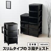 140-A10ブラック3段チェスト衣装ケース黒ブラックモノトーン