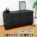 200-A6黒 ブラック 1段 チェスト 12個セット 収納ボックス 収納チェスト モノトーン 収納 衣装ケース 収納ケース 衣服…