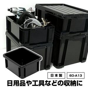 60-A13工具 アウトドア コンテナ 黒 ブラック モノトーン 収納 容器 収納ケース 収納ボックス キャンプ コンテナボックス トランクボックス ガーデニング ボックス ケース オシャレ おしゃれ