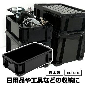 80-A16工具アウトドアコンテナ黒ブラックモノトーン収納