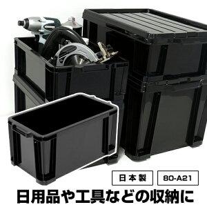 80-A21工具 アウトドア コンテナ 黒 ブラック モノトーン 収納 容器 収納ケース 収納ボックス キャンプ コンテナボックス トランクボックス ガーデニング ボックス ケース オシャレ おしゃれ