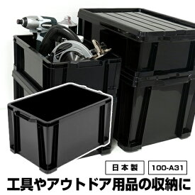 100-A31工具 アウトドア コンテナ 黒 ブラック モノトーン 収納 容器 収納ケース 収納ボックス キャンプ コンテナボックス トランクボックス ガーデニング ボックス ケース めだか飼育