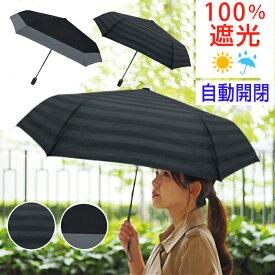 e.v.o 自動開閉 折りたたみ傘 日傘 晴雨兼用 UVカット100% 全2タイプ ブラック 黒完全遮光 遮熱 超撥水【送料無料】