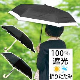 折りたたみ傘 日傘 晴雨兼用 全3タイプフリル スター グログラン黒 ブラック モノトーン 完全遮光 遮熱【送料無料】