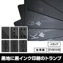 27-0014-00【送料無料】トランプ 黒 ブラック モノトーン カードゲーム カード おもちゃ
