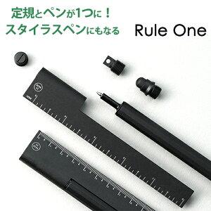 HMM001【送料無料】HMM ルールワン 定規 ペン 全2色黒 ブラック モノトーン 多機能ペン シンプル おしゃれ
