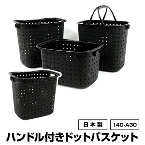 140-A30黒 ブラック ランドリーバスケット モノトーン 収納 かご 洗濯かご 脱衣かご ランドリーバスケット ランドリーボックス コンパクト