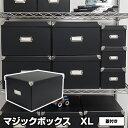 RMX-001マジックボックス XL 折りたたみ 蓋付 黒 ブラック モノトーン 収納 収納ボックス フタ付き オシャレ おしゃれ…