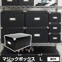 【特価】RMX-002マジックボックス L 折りたたみ 蓋付 黒 ブラック モノトーン 収納