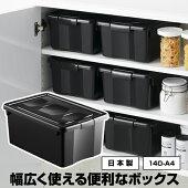 140-A4幅広く使える便利な収納ボックス