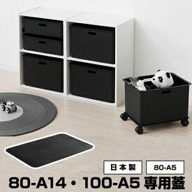 80-A5「80-A14/100-A5」専用蓋 黒 ブラック カラーボックス モノトーン 収納
