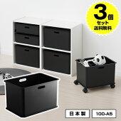 【3個セット特価】100-A5モノトーン収納ボックス深型黒ブラックカラーボックス【送料無料】