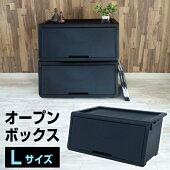 160-A21オープンボックス黒ブラック収納ボックス衣類収納押入れクローゼット【送料無料】