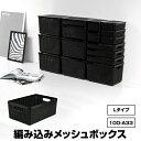 100-A33【L】モノトーン 収納ボックス 黒 ブラック カラーボックス 玄関 収納 収納家具 収納BOX 収納box 収納ボックス…