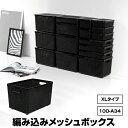 100-A34【XL】モノトーン 収納ボックス 黒 ブラック カラーボックス 玄関 収納 収納家具 収納BOX 収納box 収納ボック…
