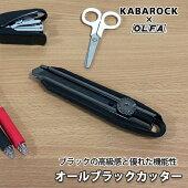 60-A24【送料無料】OLFAオルファオールブラックカッター黒ブラックモノトーンカッターカッターナイフ