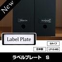 LP-S-MBラベルプレート S 黒 ブラック モノトーン 収納