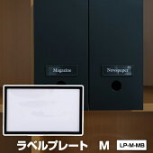 LP-M-MBラベルプレートM黒ブラックモノトーン収納